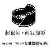 Super flash商业摄影