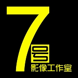 7号影像工作室