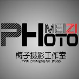 梅子摄影工作室