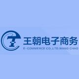 王朝电子商务有限公司