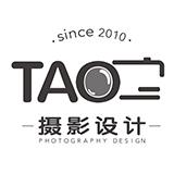 TAO摄影设计
